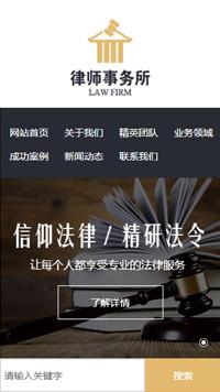 预览法律/律师网站模板的手机端-模板编号:2043