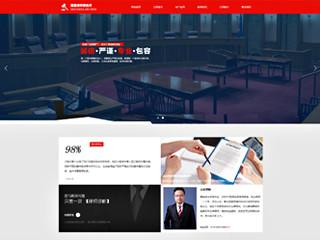 预览法律/律师网站模板的PC端-模板编号:2056