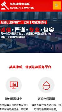 预览法律/律师网站模板的手机端-模板编号:2056