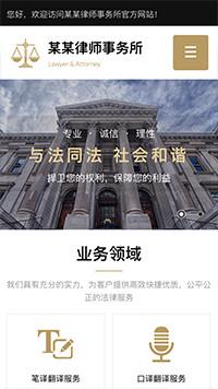 预览法律/律师网站模板的手机端-模板编号:2045