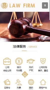 预览法律/律师网站模板的手机端-模板编号:2027