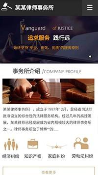预览法律/律师网站模板的手机端-模板编号:2051