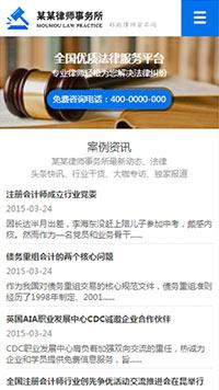预览法律/律师网站模板的手机端-模板编号:2030