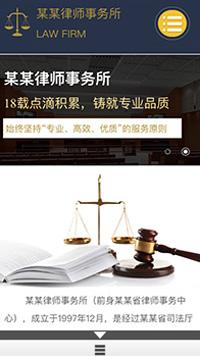 预览法律/律师网站模板的手机端-模板编号:2032