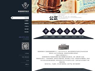预览法律/律师网站模板的PC端-模板编号:2035