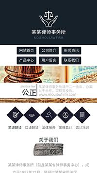 预览法律/律师网站模板的手机端-模板编号:2035