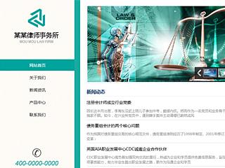 预览法律/律师网站模板的PC端-模板编号:2044