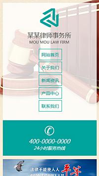 预览法律/律师网站模板的手机端-模板编号:2044