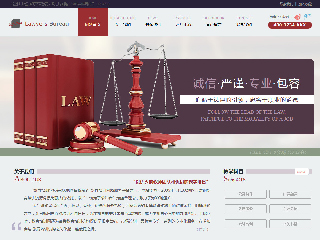 预览法律/律师网站模板的PC端-模板编号:2036
