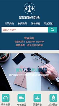 预览法律/律师网站模板的手机端-模板编号:2057