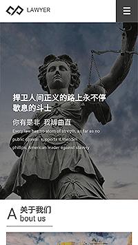 预览法律/律师网站模板的手机端-模板编号:2059