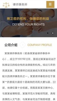 预览法律/律师网站模板的手机端-模板编号:2054