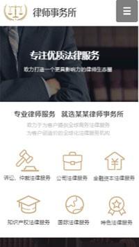 预览法律/律师网站模板的手机端-模板编号:2053