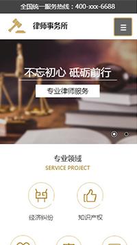 预览法律/律师网站模板的手机端-模板编号:2041
