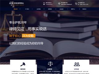 预览法律/律师网站模板的PC端-模板编号:2040