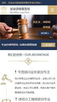 预览法律/律师网站模板的手机端-模板编号:2026