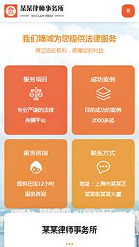 预览法律/律师网站模板的手机端-模板编号:2060