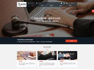 预览法律/律师网站模板的PC端-模板编号:2049