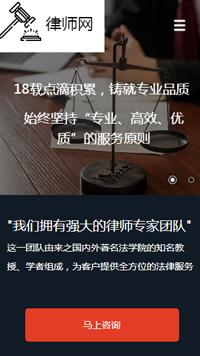 预览法律/律师网站模板的手机端-模板编号:2049