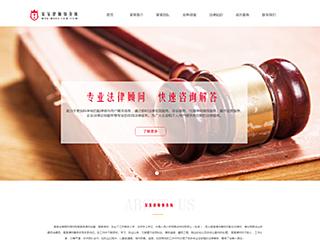 预览法律/律师网站模板的PC端-模板编号:2058