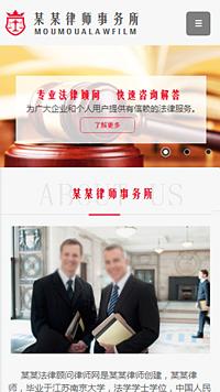 预览法律/律师网站模板的手机端-模板编号:2058
