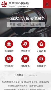 预览法律/律师网站模板的手机端-模板编号:2033