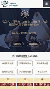 预览法律/律师网站模板的手机端-模板编号:2048