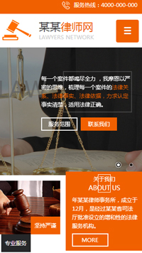 预览法律/律师网站模板的手机端-模板编号:2037