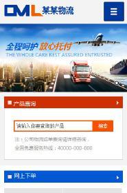 预览物流/货运网站模板的手机端-模板编号:430