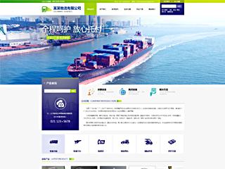 预览物流/货运网站模板的PC端-模板编号:434