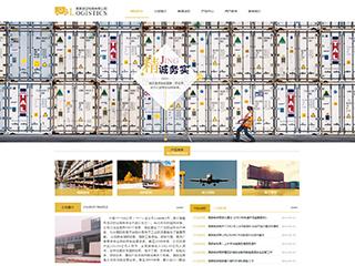 预览物流/货运网站模板的PC端-模板编号:420