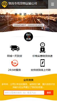 预览物流/货运网站模板的手机端-模板编号:419
