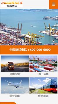 预览物流/货运网站模板的手机端-模板编号:415