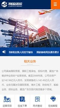预览物流/货运网站模板的手机端-模板编号:418