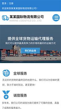 预览物流/货运网站模板的手机端-模板编号:412