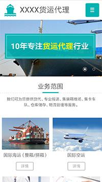 预览物流/货运网站模板的手机端-模板编号:417