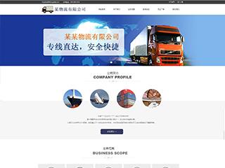 预览物流/货运网站模板的PC端-模板编号:436