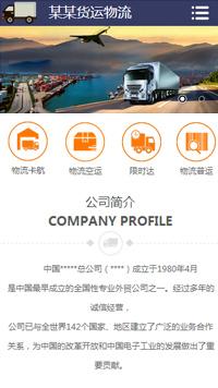 预览物流/货运网站模板的手机端-模板编号:436