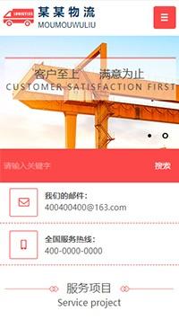 预览物流/货运网站模板的手机端-模板编号:445