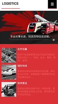 预览物流/货运网站模板的手机端-模板编号:431