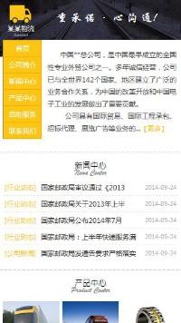 预览物流/货运网站模板的手机端-模板编号:424