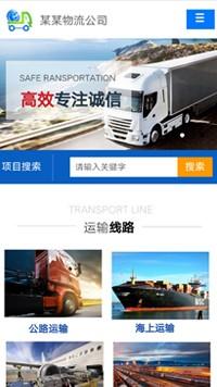预览物流/货运网站模板的手机端-模板编号:427