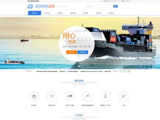 预览物流/货运网站模板的PC端-模板编号:438