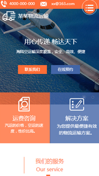 预览物流/货运网站模板的手机端-模板编号:426