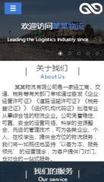 预览物流/货运网站模板的手机端-模板编号:437
