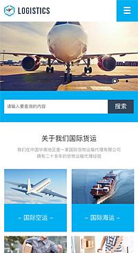 预览物流/货运网站模板的手机端-模板编号:413