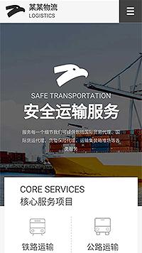 预览物流/货运网站模板的手机端-模板编号:421
