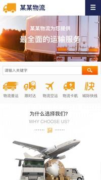 预览物流/货运网站模板的手机端-模板编号:429