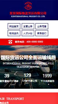 预览物流/货运网站模板的手机端-模板编号:433