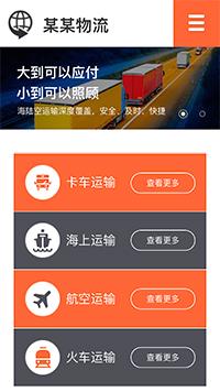 预览物流/货运网站模板的手机端-模板编号:428